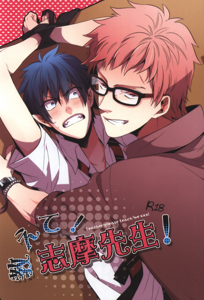 [Boys Love (Yaoi) : R18] Doujinshi - Novel - Blue Exorcist / Renzo x Rin (教えて!志摩先生!) / 三百音