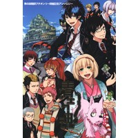 Doujinshi - Anthology - Blue Exorcist / All Characters (青エク魂)