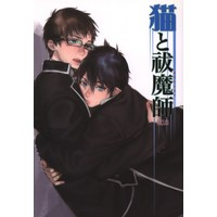 [Boys Love (Yaoi) : R18] Doujinshi - Novel - Blue Exorcist / Yukio & Rin (猫と祓魔師) / 爆封/LYNX