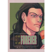 Doujinshi - The Mighty Thor / Loki (Avengers) (小娘と邪神 FOREVER) / さびぬきしんぞう