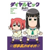 Doujinshi - Compilation - Love Live! Sunshine!! / Kurosawa Ruby & Sakurauchi Riko & Kurosawa Dia (ダイヤルビック SEASON ONE TO FOUR +) / Onsoku