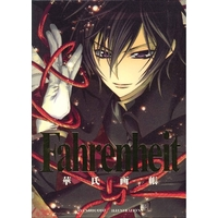 Doujinshi - Illustration book - Code Geass / All Characters (華氏画帳 Fahrenheit) / kashi
