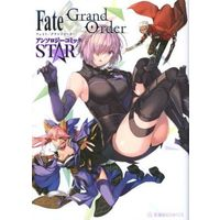 Doujinshi - Anthology - Fate/Grand Order (Fate/Grand Order アンソロジーコミック STAR(1) / アンソロジー) / 講談社