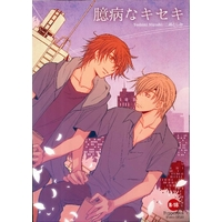 [Boys Love (Yaoi) : R18] Doujinshi - Novel - 臆病なキセキ / PepperBox
