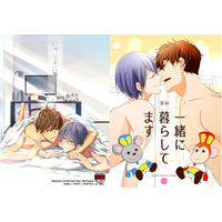 [Boys Love (Yaoi) : R18] Doujinshi - Manga&Novel - Anthology - High Speed! / Kirishima Natsuya x Serizawa Nao (いっしょに暮らしてます。) / Aijou Bank