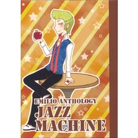 Doujinshi - Anthology - Pop'n Music (JAZZ MACHINE) / 合同誌&同人アンソロジー