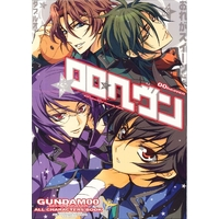 Doujinshi - Mobile Suit Gundam 00 / All Characters (Gundam series) (00ヘヴン) / kashi
