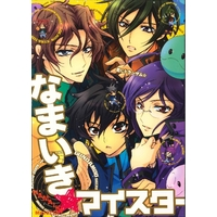 Doujinshi - Mobile Suit Gundam 00 / All Characters (Gundam series) (なまいき★マイスター) / kashi