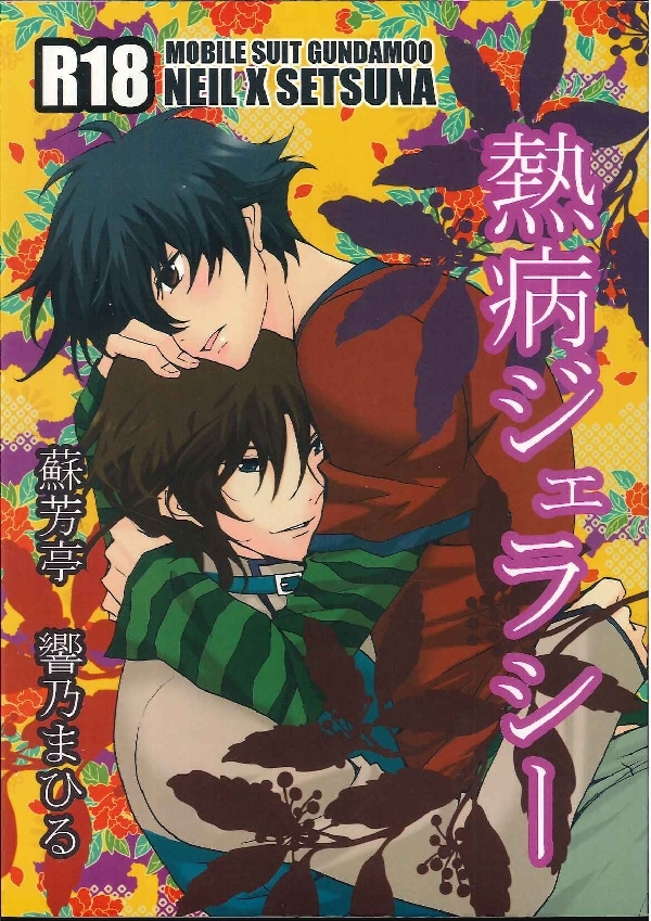[Boys Love (Yaoi) : R18] Doujinshi - Novel - Mobile Suit Gundam 00 / Lockon Stratos x Setsuna F. Seiei (熱病ジェラシー) / 蘇芳亭