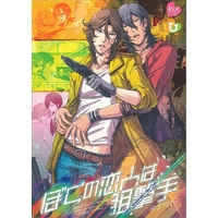 [Boys Love (Yaoi) : R18] Doujinshi - Anthology - Mobile Suit Gundam 00 / Allelujah Haptism x Lockon Stratos (ぼくの恋人は狙撃手) / 合同誌&同人アンソロジー