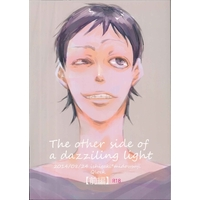 [Boys Love (Yaoi) : R18] Doujinshi - Yowamushi Pedal / Ishigaki x Midousuji (The other side of a dazziling light 前編) / Qlock