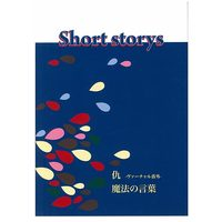 Doujinshi - Novel - Mobile Suit Gundam 00 (Short storys) / 仮宿/模型風景