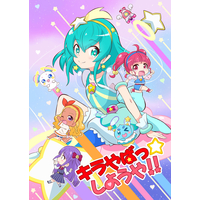Doujinshi - Star☆Twinkle Precure (キラやばっ☆しようや!!) / Skirthike