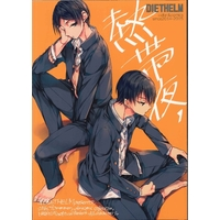 Doujinshi - Haikyuu!! / All Characters (熱帯夜、) / Diethelm