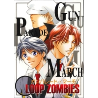 Doujinshi - Gunparade March / Kurusu Ginga (LOOP ZOMBIES) / Kuchibirukara Sandanju