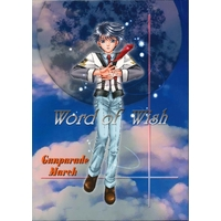 Doujinshi - Gunparade March (Word of Wish) / Birdy