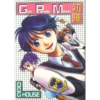 Doujinshi - Gunparade March (GPM初陣) / DOG HOUSE