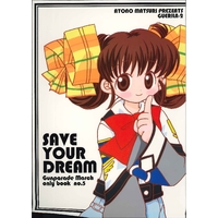 Doujinshi - Gunparade March (SAVE YOUR DREAM) / GUERILA-2&あとのまつり本舗