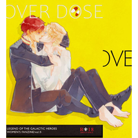[Boys Love (Yaoi) : R18] Doujinshi - Legend of the Galactic Heroes / Siegfried Kircheis x Reinhard von Lohengramm (OVER DOES) / 蒼庵