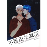 [Boys Love (Yaoi) : R18] Doujinshi - Novel - Fate/Grand Order / Lancer (Fate/stay night) x Archer (Fate/stay night) (不器用な救済) / Peacel