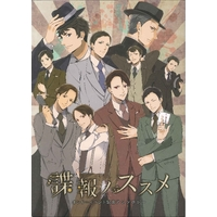 Doujinshi - Anthology - Joker Game / All Characters (諜報ノススメ) / cheerio