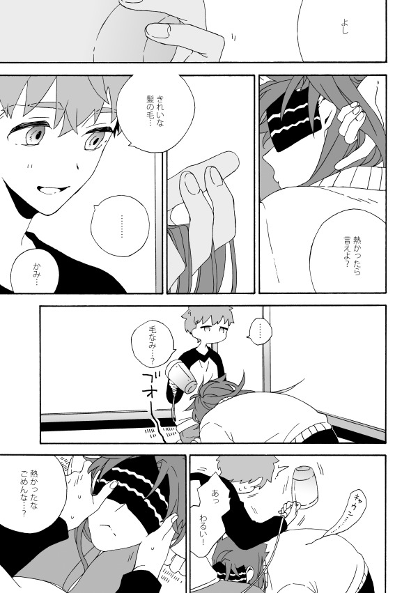 Doujinshi - Fate/stay night / Lancer x Shirou Emiya (one DAY) / kame