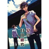 Doujinshi - Manga&Novel - Anthology - Magic Kaito / Kuroba Kaito x Kudou Shinichi (夏の自由研究) / pell‐mell