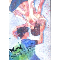 Doujinshi - Novel - Meitantei Conan / Kudou Shinichi x Kuroba Kaito (Thinking of you 2) / 陣中見舞