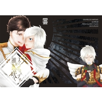[Boys Love (Yaoi) : R18] Doujinshi - Novel - GRANBLUE FANTASY / Belial x Lucilius (スノードロップは誰が為に咲く) / ないや堂