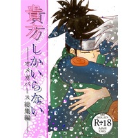 [Boys Love (Yaoi) : R18] Doujinshi - Novel - Compilation - NARUTO / Kakashi x Iruka (貴方しかいらない——オメガバース総集編——) / 最果て倉庫
