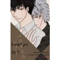 [Boys Love (Yaoi) : R18] Doujinshi - Novel - Gintama / Hijikata x Gintoki (パラダイム・シフト) / 月華楼
