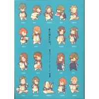 Doujinshi - Omnibus - Fafner in the Azure / All Characters (また逢えたね。) / Banyu