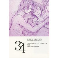 [Boys Love (Yaoi) : R18] Doujinshi - Novel - GRANBLUE FANTASY / Lancelot & Vane & Percival & Siegfried (3→4) / 比和舎