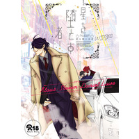 [Boys Love (Yaoi) : R18] Doujinshi - Novel - Blood Blockade Battlefront / Klaus V Reinhertz x Steven A Starphase (星を堕とす者) / WITSEC