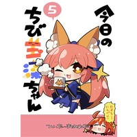Doujinshi - Compilation - Fate/Grand Order / Caster (Fate/Extra) (今日のちび玉藻ちゃん⑤) / まりもらんど