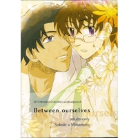 [Boys Love (Yaoi) : R18] Doujinshi - Novel - Zettai Karen Children / Sakaki Syuji x Minamoto Koichi (Between Ourselves) / Eulenspiegel