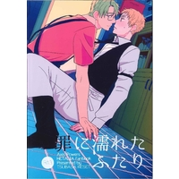 [Boys Love (Yaoi) : R18] Doujinshi - Novel - Hetalia / America x United Kingdom (罪に濡れたふたり) / 翼リセット