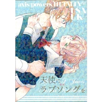 [Boys Love (Yaoi) : R18] Doujinshi - Novel - Hetalia / America x United Kingdom (天使にラブソングを) / 翼リセット