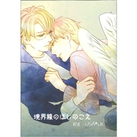 [Boys Love (Yaoi) : R18] Doujinshi - Novel - Hetalia / America x United Kingdom (境界線のほしのこえ) / 翼リセット