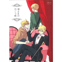 [Boys Love (Yaoi) : R18] Doujinshi - Novel - Hetalia / America x United Kingdom (神さまの向こう側) / 翼リセット