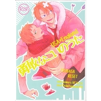 [Boys Love (Yaoi) : R18] Doujinshi - Novel - Hetalia / America x United Kingdom (勇敢なこいのうた) / 翼リセット