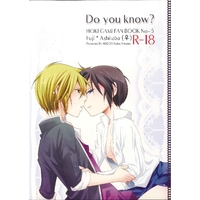 [Boys Love (Yaoi) : R18] Doujinshi - Hokenshitsu no Shinigami / Fuji Rokusuke x Ashitaba Iku (Do you know?) / I@BOX