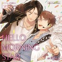 BLCD (Yaoi Drama CD) - Hello Morning Star