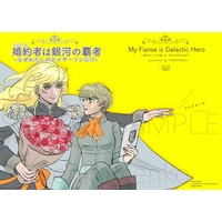 Doujinshi - Illustration book - Legend of the Galactic Heroes / Reinhard von Lohengramm (婚約者(フィアンセ)は銀河の覇者) / TENDERNESS