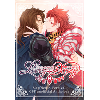 [Boys Love (Yaoi) : R18] Doujinshi - Manga&Novel - Anthology - GRANBLUE FANTASY / Siegfried x Percival (ジクパーらぶらぶR18アンソロジー【オマケ付き】) / Namae wa Mada Nai.