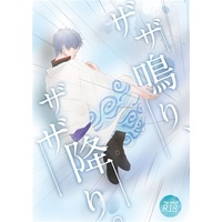 [Boys Love (Yaoi) : R18] Doujinshi - Novel - Gintama / Hijikata x Gintoki (ザザ鳴り、ザザ降り。) / 妄想回路