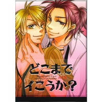 [Boys Love (Yaoi) : R18] Doujinshi - Novel - Lucky Dog 1 / Luchino x Giancarlo (どこまでイこうか?) / 蘇芳亭