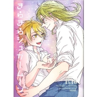 [Boys Love (Yaoi) : R18] Doujinshi - Novel - Omnibus - Lucky Dog 1 / Bernardo x Giancarlo (きらきらシュガームーン) / crypt