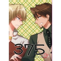 Doujinshi - Novel - TIGER & BUNNY / Barnaby x Kotetsu (375 I'VE GOT A NEW FEELING IN MY HEART FOR TWO WEEKS) / 純愛モノクローム