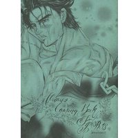 [Boys Love (Yaoi) : R18] Doujinshi - Jojo Part 3: Stardust Crusaders / Dio x Jyoutarou (Always Coming Back) / Awake
